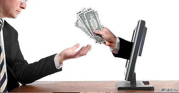 Как быстро заработать деньги в интернете
